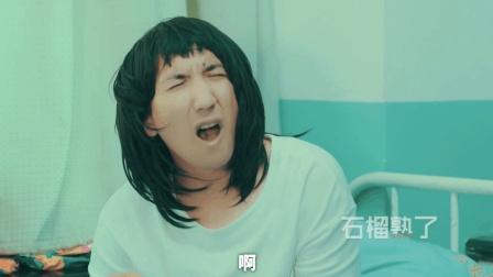 石榴熟了医院系列: 摊上这样的病人, 是福还是祸?