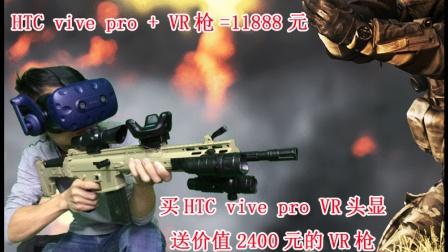 htc vive pro +VR枪