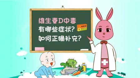 维生素D中毒有哪些症状? 如何正确补充维生素D?