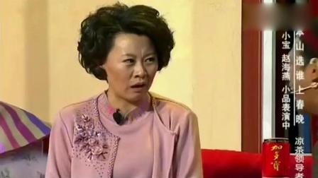 宋小宝这两句说的, 把赵本山乐的不行, 观众都沸腾了