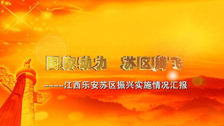 乐安县民族发展:国家动力  苏区腾飞