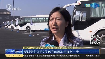 定制巴士方便参展人员  未来或将复制推广 新闻夜线 20181111