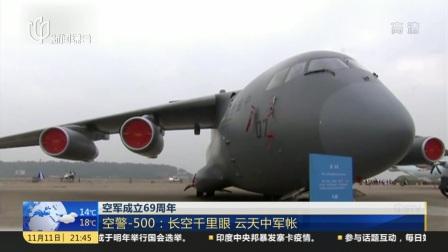 空军成立69周年:空军体系化航空装备提升空战实力  新闻夜线 20181111