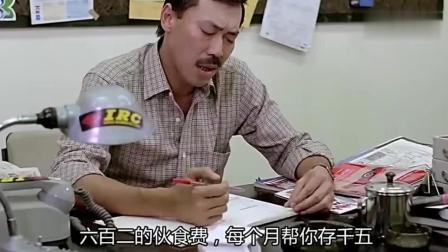 《精装追女仔2》: 冯淬帆当老板, 陈百祥一个月领到工资6毛钱!