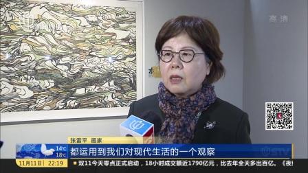 上海:水墨概念艺术大展亮相中华艺术宫 新闻夜线 20181111