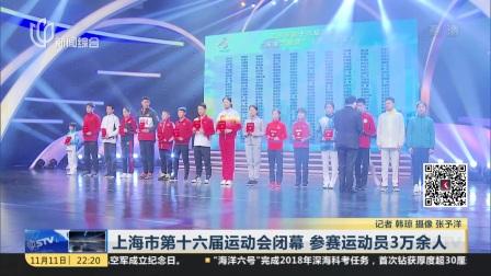 上海市第十六届运动会闭幕  参赛运动员3万余人  新闻夜线 20181111