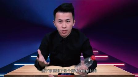魔术揭秘: 手机进入瓶子, 被刘谦骗了10年, 其实背后很简单