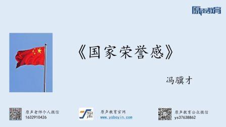 【普通话水平测试60篇精讲课程】作品11《国家荣誉感》