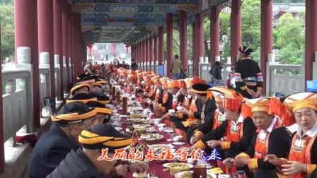2018永福第十一届福寿节【瑶族长桌宴】