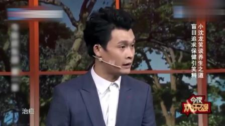 小沈龙: 早晚我要踢死那些专家, 什么话都瞎说, 看把我爸妈给祸害的