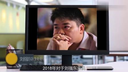 刘强东的妹妹生前影像曝光! 兄妹俩都是留守儿童! 从小相依为命!