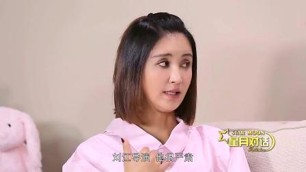 星月对话: 张歆艺对婚礼竟是反对的, 领证如此匆忙, 导演都惊着了