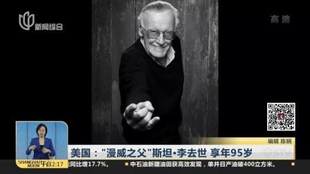"""美国:""""漫威之父""""斯坦·李去世  享年95岁 午间新闻 20181113"""