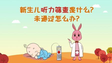 新生儿听力筛查是什么? 未通过怎么办?