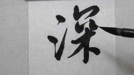 杨卫磊行书视频教学第737期: 深, 左简右繁, 右长左短