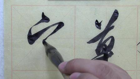 """杨卫磊行书教学示范789期: """"草字"""", 米芾的""""草书""""可真不好写"""