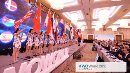 iTWO World 2018全球峰会精彩回顾