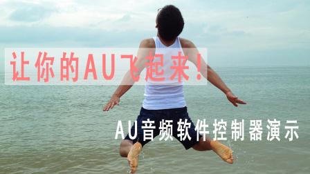 让你的AU(audition)飞起来!音频软件控制器演示