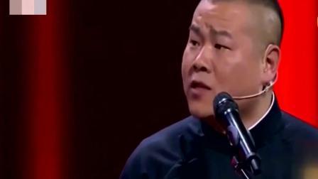 沈腾年终奖60万, 小岳岳心有不甘指着郭德纲问, 为什么给我80万!