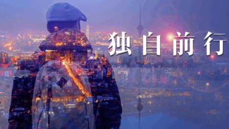 台球汇第四季节目——变行计第四集独自前行!