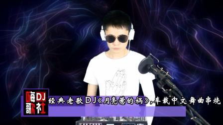 經典老歌DJ《月亮惹的禍》, 車載中文舞曲串