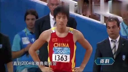 梦回2004! 刘翔这速度真恐怖, 当年的辉煌在无人能超越-