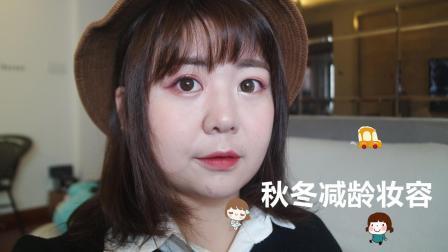 【张亚亚】秋冬减龄妆容