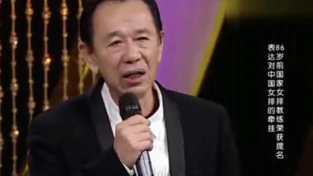 86岁前国家女排教练, 表达对中国女排的牵挂, 不夺冠自己就不死!