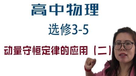 第27节 动量守恒定律的应用(二) 高中物理选修3-5