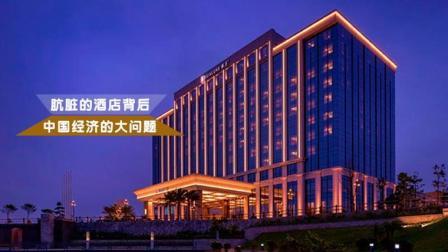 TOP财经: 肮脏的酒店背后 是你无法想到的经济问题