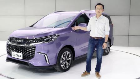 同价位配置更丰富, 全能家旅MPV上汽大通G50首发款上市