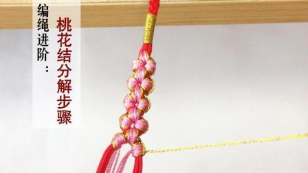 桃花结手绳-桃花结分解慢步骤, 一看就会编桃花结