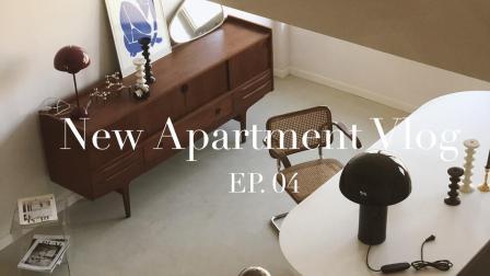 New Apartment Vlog 第四集: 近期家居购物分享