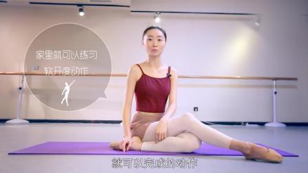 软开度就是成人练舞的一大难关, 掌握方法这么练, 分分钟搞定