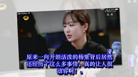 杨紫上客栈曝往日心酸: 演女一号前一周被换人, 几年后他们求我演