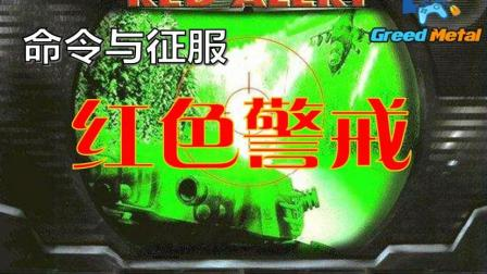 【PC】『红色警戒1』(全剧情+支线)