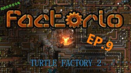 【老乌龟】Factorio异星工厂2  9.3 难整的铁路线