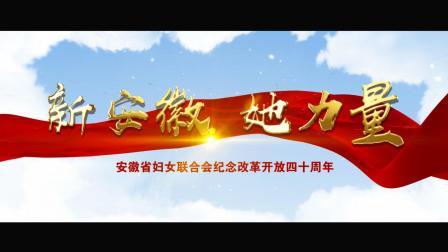 看安徽: 新安徽她力量, 安徽省妇联庆祝改革开放四十周年宣传片