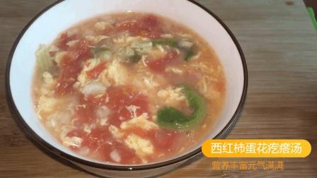不放一滴油的番茄蛋花疙瘩汤, 早上来一碗, 元气一上午