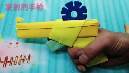 折纸大全, 亲子手工折纸可以发射子弹的的玩具手枪, 小孩子玩一天都不会累