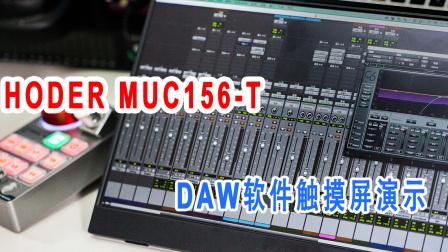 HoderMuc156-T DAW软件触摸屏演示