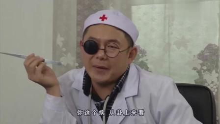 媳妇不孕去看大夫 结果孩子没怀上还长了个瘤 二货: 你赔我媳妇搞笑