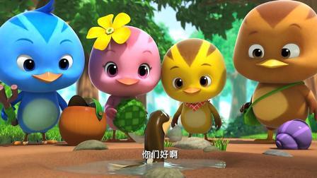 《萌鸡小队》聪明的萌鸡小队会成功帮助小泥鳅吗