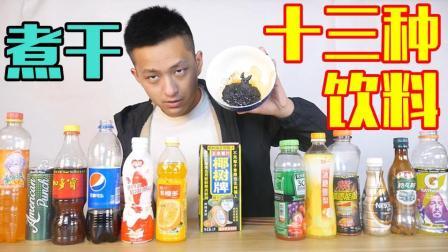 把十三种饮料混合之后熬干会怎么样? 就像牛扎糖一样!