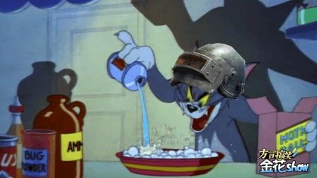 汤姆猫化身化学博士