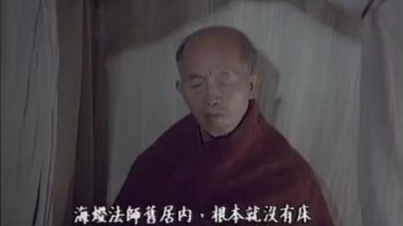 少林宗师 海灯法师独特的坐禅