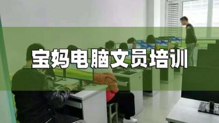 12月计算机二级Office考试真题视频-1