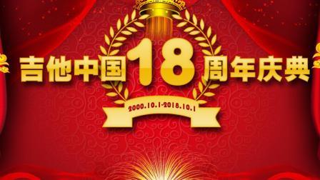 吉他中国18周年庆典 第二版