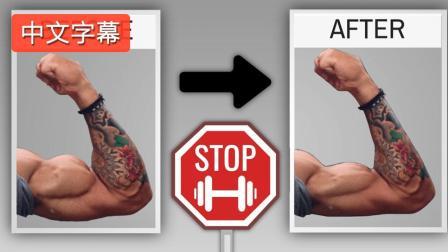 停训多久会掉肌肉? | 中文字幕