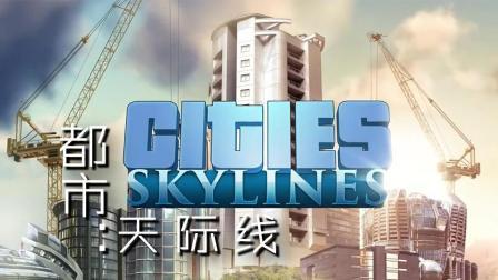 【四新】都市天际线#1 我的城在大雪中 Cities Skylines
